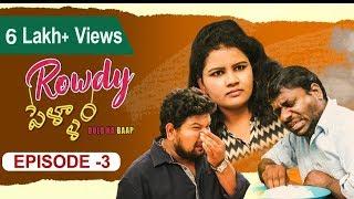 Rowdy Pellam Episode 3 | Telugu Comedy Web Series 2019 | #Ketugadu