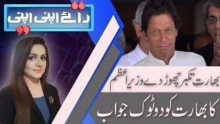 Raey Apni Apni | Differences with Pakistan is Modi's personal interest? | 23 Sep 2018 | 92NewsHD
