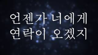 에일리 (Ailee)- 노래가 늘었어 가사