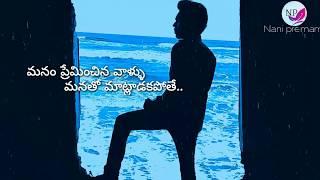Sad love Of Emotional Heartbroken Telugu Whatsapp Status Video in  //NANI PREMAM//CHANNEL//