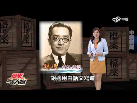 """那些年叱吒風雲的""""男神""""... Part 1 徐志摩詩詞創作 傳唱至今百聽不厭│歷史風雲人物20170219 - YouTube"""