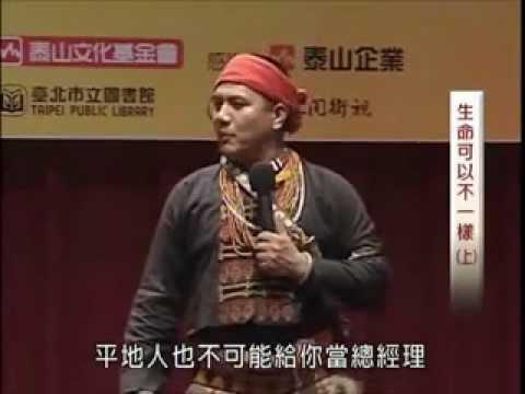泰山文化基金會2011照亮心靈─生命可以不一樣-亞榮隆.撒可努4