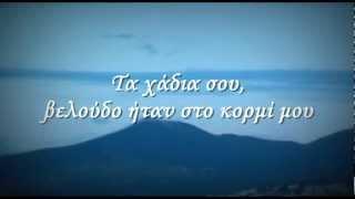 Nino - Amor Amor lyrics