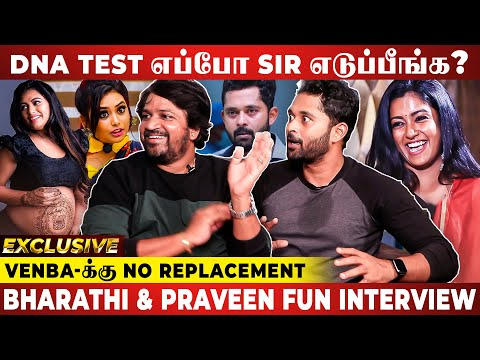 Bharathi கூட நடிக்கவே Kannamma பயப்புடுவா🤣 - Exclusive Update for Fans🤩 Praveen Reveals