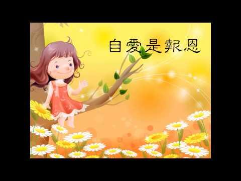 人見人愛 - YouTube