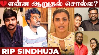 எவ்ளோ பேர இழக்க போறோம் - Celebs Condolence to ArunRaja Kamaraj   Sindhuja   Priya Atlee   Sathish