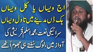 Saraiki Naat - Heart Touching Kalam 2018 - Muhammad Aslam Qureshi width=