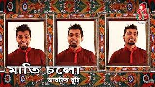 Maati Cholo I Arfin Rumi I Boishakhe Bangladhol Album I Official Music Video width=
