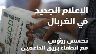 """الإعلام السوري البديل في """"الغربال"""".. تحسس رؤوس مع انطفاء بريق الداعمين"""