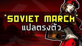 Red Alert 3 - Soviet March แปลตรงตัว - (Thai Misheard Lyrics)