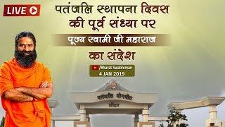 Watch Live!   Patanjali Yogpeeth Sthapana Divas की पूर्व संध्या पर Swami Ramdev Ji का संदेश