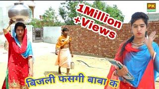 बिजली फसगी बाबा क || Bijli Fasgi Baba k || Aashu Choudhary & PK Haryanvi team Haryanvi  comedy