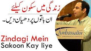 Zindagi Mein Sakoon Kay Liye    Qasim Ali Shah width=