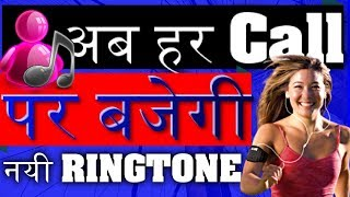 Android mobile me random ringtones kaise set kare? Different Ringtone Every Call? Multiple Sounds