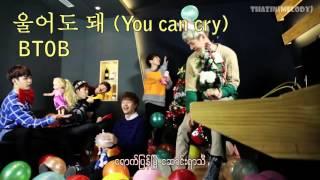 [MyanSUB] BTOB - 울어도돼 (You Can Cry) MV