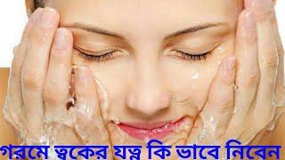 গরমে ত্বকের যত্ন কি ভাবে নিবেন Heat skin care what way to take.Azad vision tv 2018