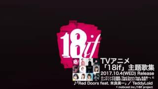 TVアニメ「18if」OP主題歌 TeddyLoid「Red Doors feat. 米良美一」
