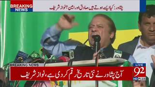 Peshawar: Former PM Nawaz Sharif's address to Jalsa - 04 February 2018 - 92NewsHDPlus