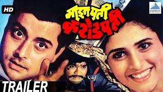 Maza Pati Karodpati Trailer - Superhit Marathi Comedy Movies | Sachin Pilgaonkar, Supriya Pilgaonkar