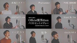 【原曲キー】イエスタデイから始まるOfficial髭男dismベストヒットメドレー ( Pretender - 宿命 - ノーダウト - Stand By You 等)男性が歌うアカペラcover