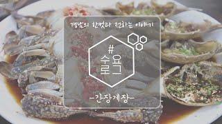 [수요로그] 꽉 들어찬 속살 #간장게장 밥도둑계 떠오르는 스타 #새우장 쫄깃한 식감, 칼칼한 맛! 다시보기