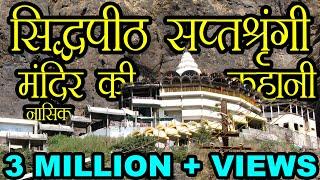 सप्तश्रृंगी मंदिर नासिक की कहानी ,महाराष्ट्र | Saptashrungi Temple Story of Nashik, Maharashtra