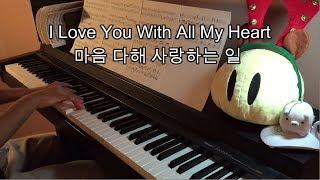 I'm Not a Robot OST Part 4 - I Love You With All My Heart 마음 다해 사랑하는 일  (Piano+Sheets)