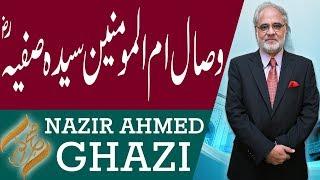 Subh E Noor | Wisal Umm-Ul-Momineen Hazrat Safia (RA) | 4 Sep 2018 | 92NewsHD