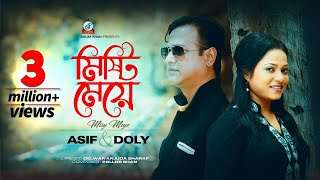 Misti Meye (মিষ্টি মেয়ে) | Asif, Doly Shayontoni | Full Audio Album | Sangeeta width=