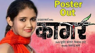 KAGAR | Poster Out | Sairat Actress Rinku Rajguru | Upcoming Marathi Movie