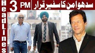 Imran Khan Defends Navjot Singh Sidhu | Headlines 3 PM | 21 August 2018 | Express News width=