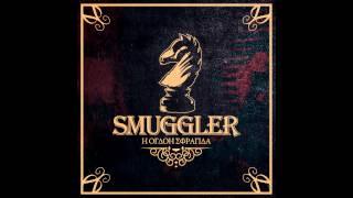 Smuggler - Στην ευθεία οδό