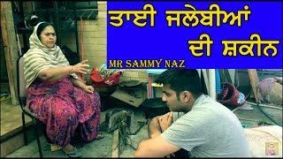 Jalebiya ਜਲੇਬੀਆ | Punjabi Funny Video | Latest Sammy Naz
