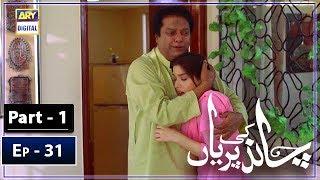 Chand Ki Pariyan Episode 31 - Part 1 - 8th April 2019 - ARY Digital Drama