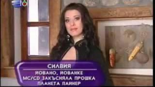 Силвия - Йовано, Йованке