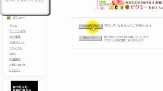 FC2BLOGの新規登録方法 「無料ブログ動画解説」