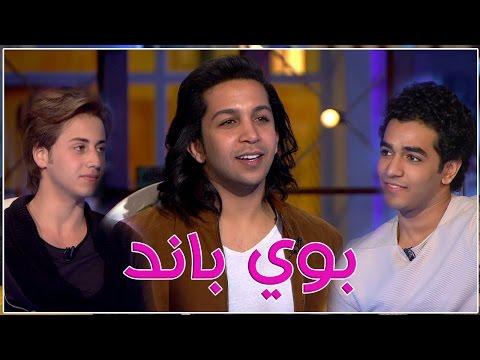 Talata Fe Wa7ed - Episode 20 | تلاته في واحد | شيماء سيف مع بوي باند