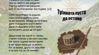 Tuginata Pusta Da Ostane - Macedonian Song