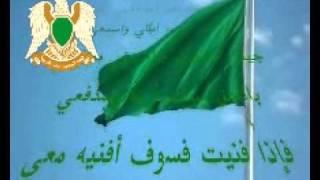 النشيد الوطنى الليبى