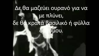 Μέρες Αργίας - Διάφανα Κρίνα (lyrics)