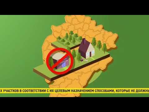 Министерством земельных и имущественных отношений Республики Башкортостан