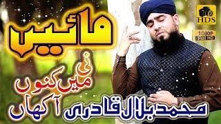 Very Emotional Maan Ki Shan, Mayen Ni Main Kinu, #Naat Khawan Muhammad Bilal Qadri 2019, Maa Di Shan