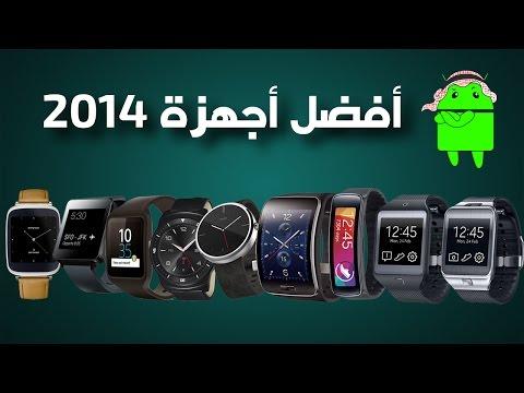 أفضل أجهزة 2014: الساعات الذكية
