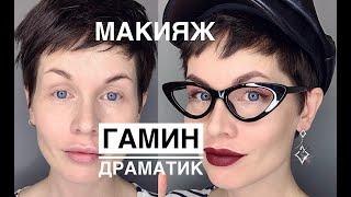 Анна Измайлова Типажи Ларсон: макияж для гамина-драматика