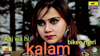 ✓kalam || latest haryanvi sad song 2017 || कलम|| pradeep sonu || t r music || parveen! Urwashi