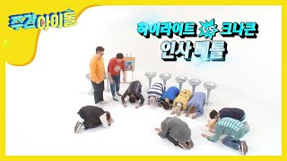 (Weekly Idol EP.296) HIGHLIGHT vs KNK!!!!!