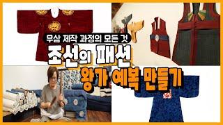 """사라져가는 무삼에 숨을 불어넣다 """"안동규방 김연호 대표"""" 다시보기"""