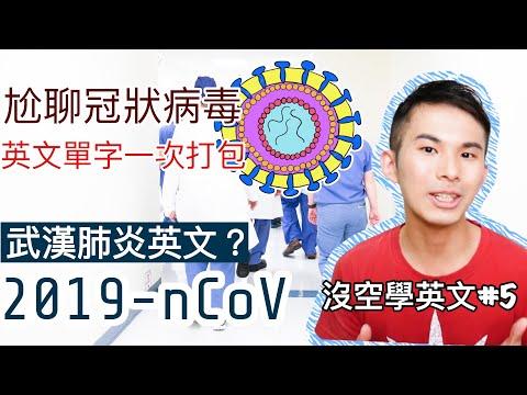 武漢肺炎冠狀病毒英文一次學會!!! 外國朋友尬聊沒在怕!!!【沒空學英文#6】 - YouTube