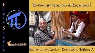 Συκώτι μοσχαρίσιο & Σις κιοφτέ / Κωνσταντινούπολη - Εστιατόριο Ίμβρος Α΄