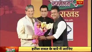 Former CM of Uttarakhand Harish Rawat praises ABP News show Ghanti Bajao